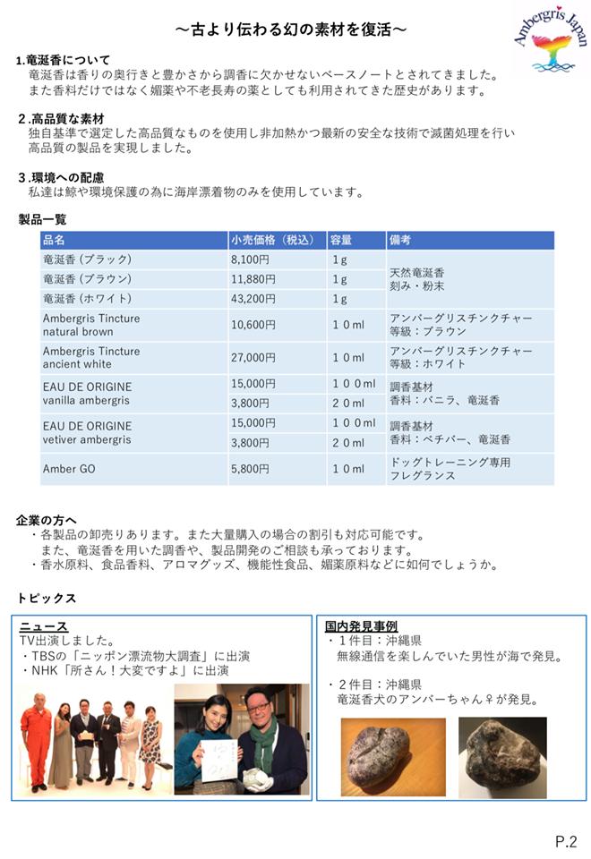 アンバーグリスジャパン資料2